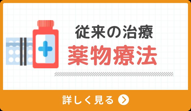 従来の治療(薬物療法)