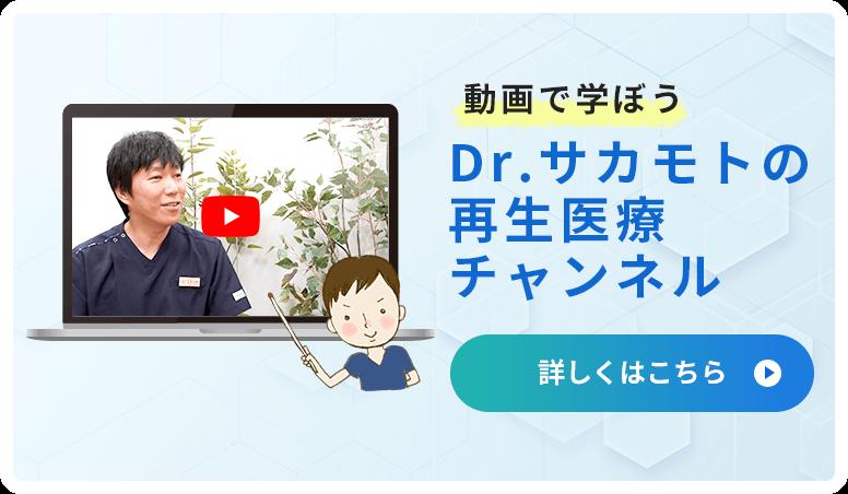 動画で学ぼうDr.サカモトの再生医療チャンネル