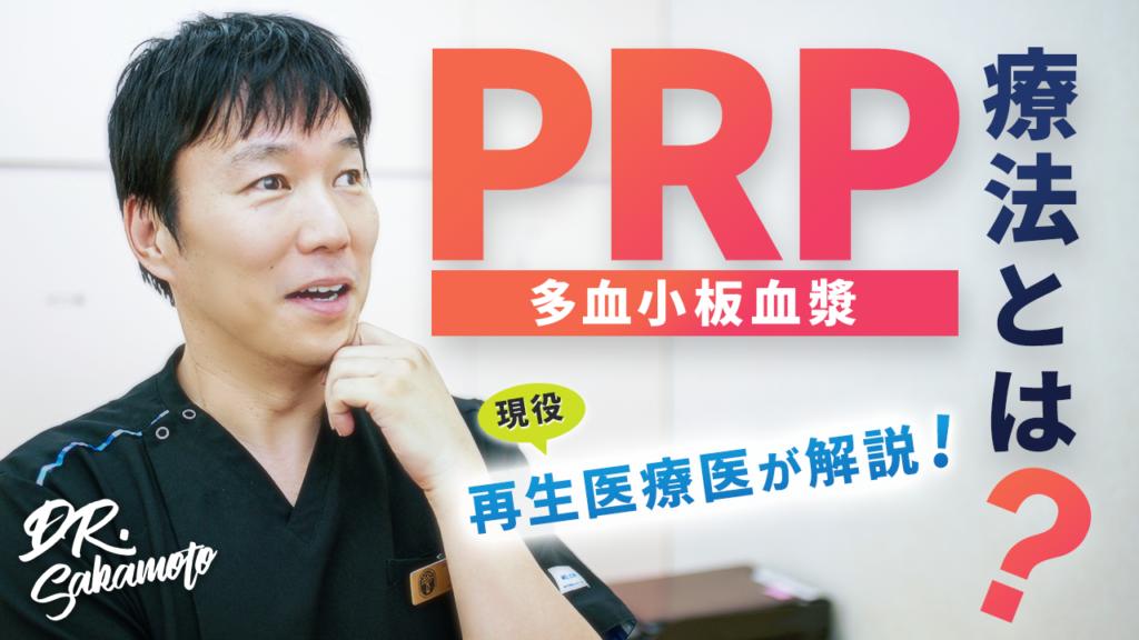 PRP療法(PRP治療)とは