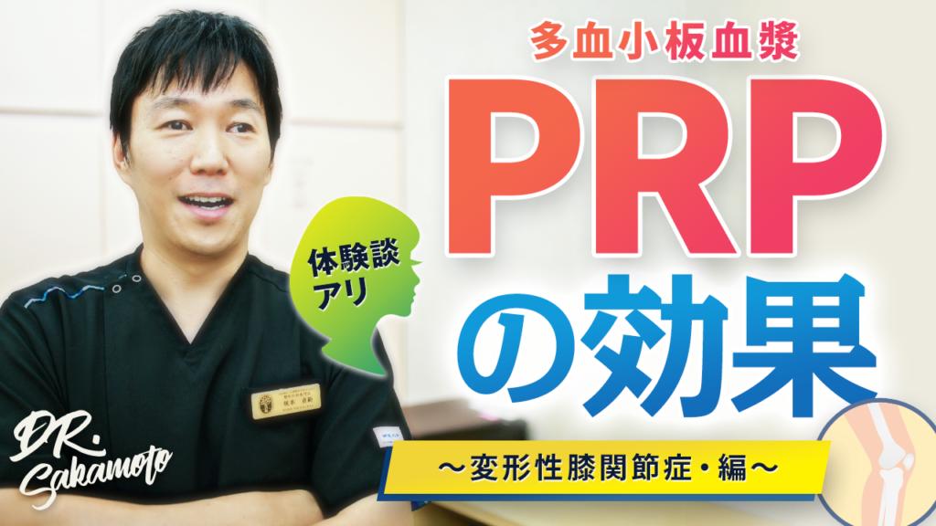 PRP療法(PRP治療)の体験談